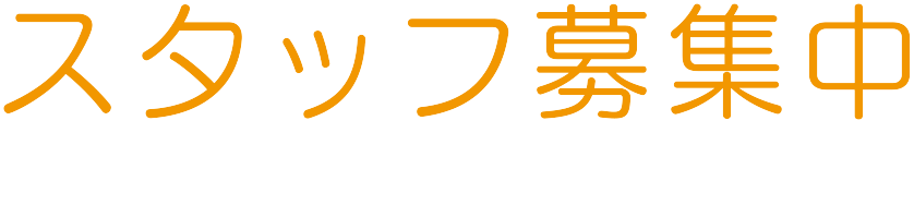 スタッフ募集中 WEB & Graphic Design Office