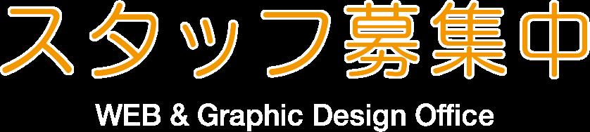 スタッフ募集中 WEB & Graphic Design Office