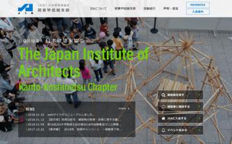日本建築家協会 webサイト
