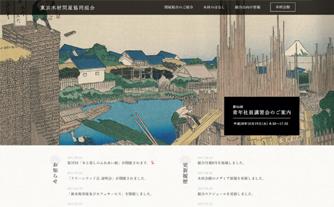 東京木材問屋協同組合webサイト